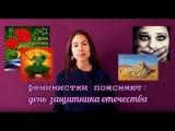 Феминистки поясняют день защитника отечества