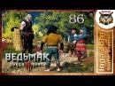 Прохождение Ведьмак 3 Дикая Охота The Witcher 3 Wild Hunt 86 МЕДОНОСНЫЙ ПРИЗРАК