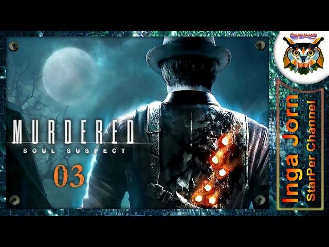 Murdered: Soul Suspect прохождение 3 ЧЕТВЁРТЫЙ ЭТАЖ