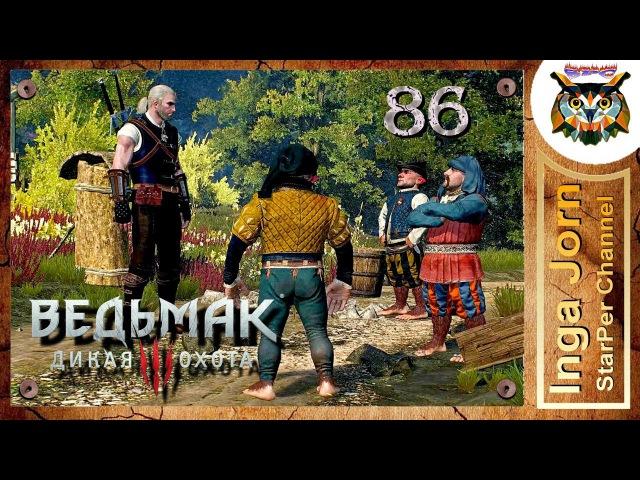 Прохождение Ведьмак 3: Дикая Охота (The Witcher 3: Wild Hunt) 86 МЕДОНОСНЫЙ ПРИЗРАК