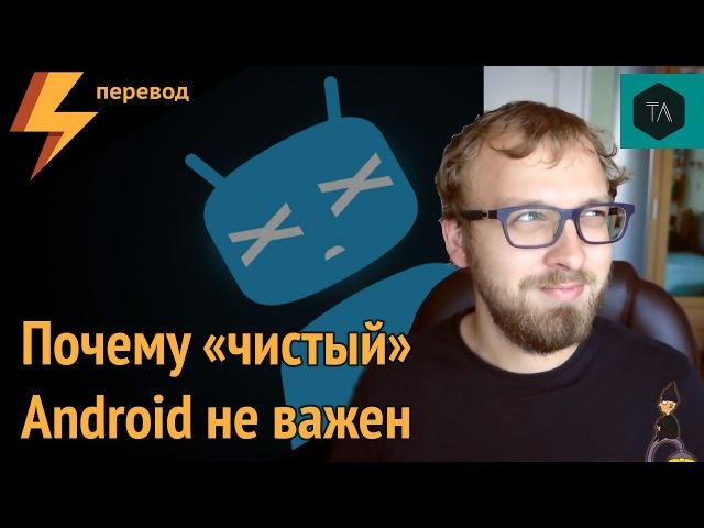 Почему чистый (голый) Android не важен (перевод)