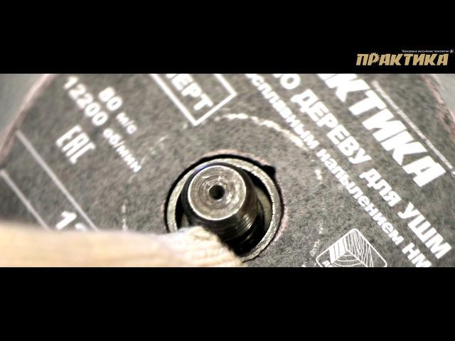 Универсальные отрезные диски Практика для УШМ