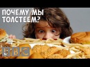 Почему мы толстеем? Фильм BBC gjxtve vs njkcnttv? abkmv bbc