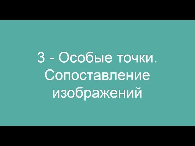 3 - Особые точки. Сопоставление изображений 3 - jcj,st njxrb. cjgjcnfdktybt bpj,hftybq