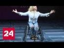 Инвалидное кресло - не помеха в Москве выбрали Мисс Независимость - Россия 24