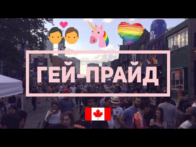 Гей-прайд. 🏳️🌈 Гей-парад. 👬 ЛГБТ в Торонто. Канада - страна свободы! 🇨🇦 Час ...