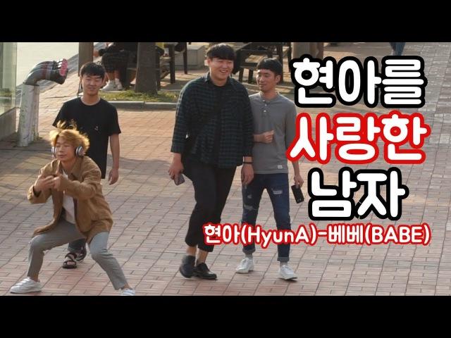 [몰카] 현아를 사랑한 남자 (현아-BABE) Awkward Sing a Song PRANK (HyunA - BABE)