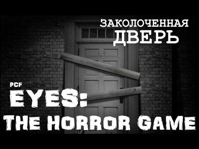 ЗАКОЛОЧЕННАЯ ДВЕРЬ \ Eyes: The horror game \ PixelCakesFan