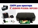 СНПЧ для принтера Canon PIXMA MP280