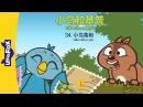 Bird and Kip 34: Bird's Stamp Collection (小鸟和基普 34:小鸟集邮) | Level 2 | Chinese | By Little Fox
