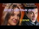БУДЕТ СВЕТЛЫМ ДЕНЬ 2018 1 Серия Россия Мелодрама