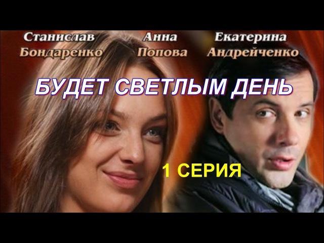 БУДЕТ СВЕТЛЫМ ДЕНЬ (2018) 1 Серия.Россия.Мелодрама.