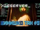 Observer прохождение игры на русском 9 Обсервер Винишко Тян