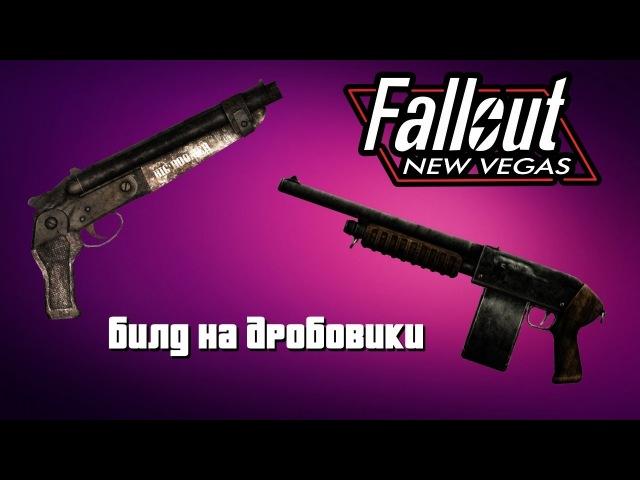 Fallout New Vegas. Гайд: Билд для дробовиков