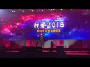 Витас в новогоднем гала-концерте CHINA 2018