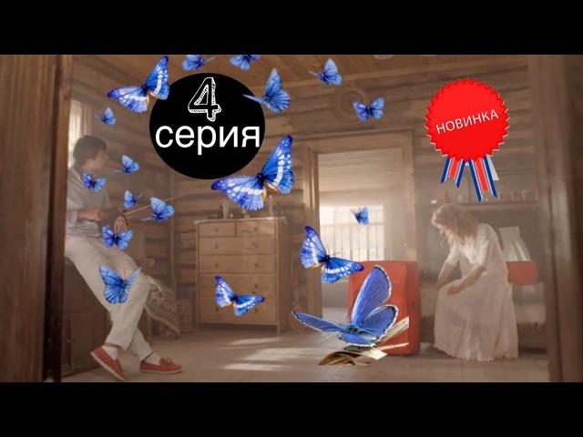 ЭТОТ ФИЛЬМ ЖДАЛИ ВСЕ Полет Бабочки 4 Серия Русские мелодрамы новинки 2017