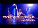 【メイキング〜リハーサル映像など〜】ワンマンライブ「SECON.D」2017.12.23
