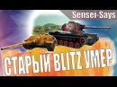 Ностальгический Blitz 3: заключительный выпуск / WoT Blitz