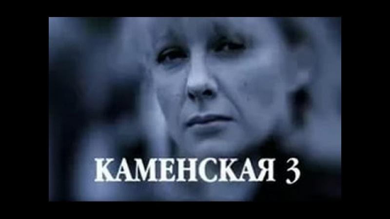 Сериал Каменская 3 сезон 9 серия » Freewka.com - Смотреть онлайн в хорощем качестве