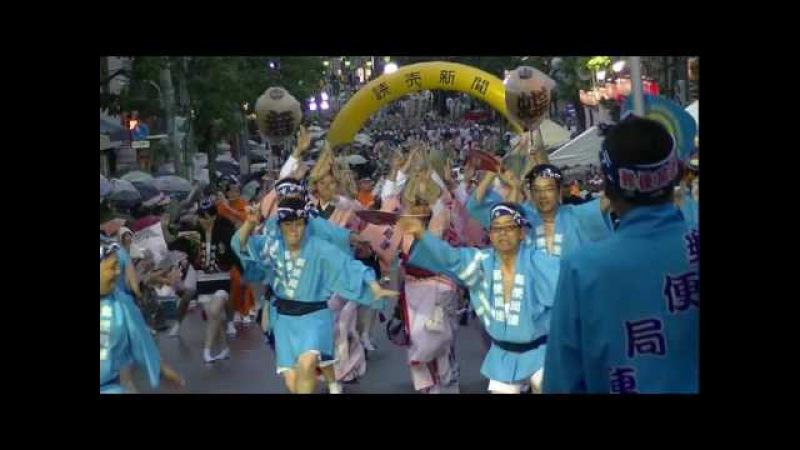 第60回高円寺阿波踊り/郵便局連