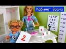 НА ОСМОТРЕ У ШКОЛЬНОЙ МЕДСЕСТРЫ Мультик Барби Куклы Про школу Школьные истории