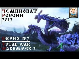 CoR 2017 TW Warhammer: VM Wi.Sp vs VM Venn 1/4 final