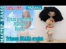 Кукла принцесса Disney Моана крючком. Урок 65. Часть 1. Мастер класс