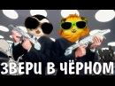 Беззубик и его Друзья / Инопланетное вторжение / 1 сезон 5 серия