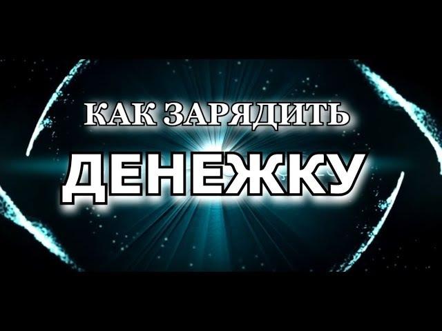 💰Как зарядить денежку Арина Ласка и Марина Сугробова аринапомоги