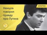Борис Немцов: Путин цепляется за власть, потому что боится сесть в тюрьму