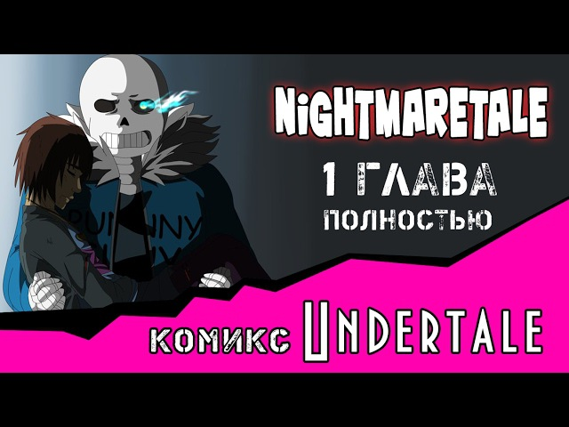 Nightmaretale (undertale комикс) 1 глава ПОЛНОСТЬЮ
