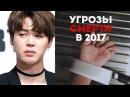 5 УГРОЗ СМЕРТИ В АДРЕС АЙДОЛОВ 2017 | BTS EXO TWICE A-PINK | KPOP ARI RANG