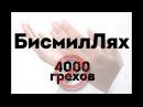 Слова которые стирают 4000 ГРЕХОВ
