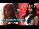 WekiMeki 위키미키 모해 EP21 미니 2집 LUCKY 비하인드 PART 1 ENG SUB