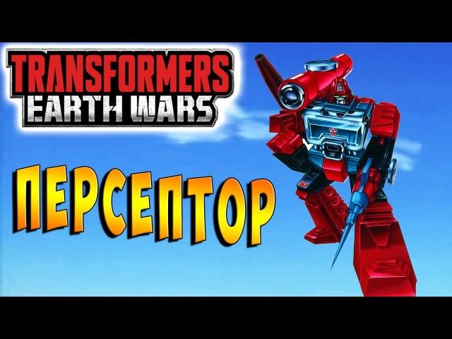 КВИНТЭССЕНЦИЯ ПЕРСЕПТОР Трансформеры Войны на Земле (Transformers Earth Wars) ч.27