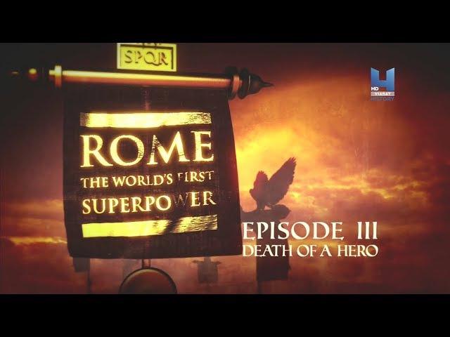Рим: Первая сверхдержава: 3 серия. Смерть героя [HD]