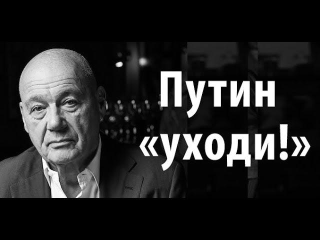 ПОЗНЕР ПУТИН ДОЛЖЕН УЙТИ!