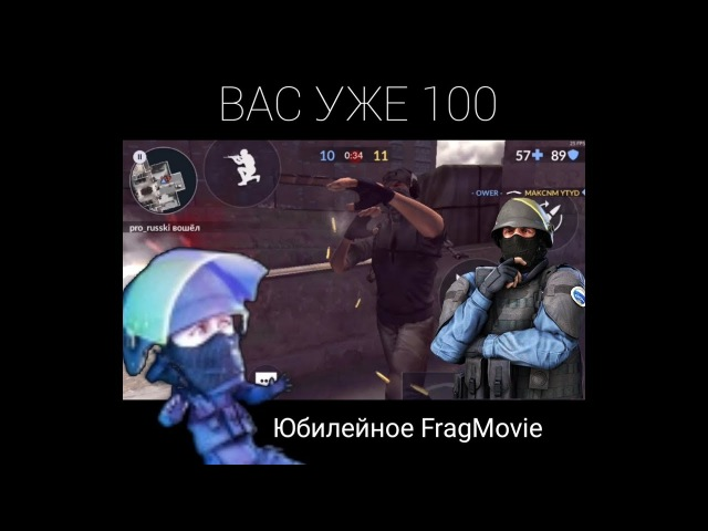 ВАС 100 СПАСИБО ЮБИЛЕЙНОЕ FragMovie