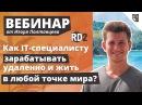 Как IT-специалисту зарабатывать удаленно и жить в любой точке мира? - видео с YouTube-канала loftblog
