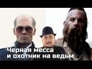 ОВПН Черная Месса И Охотник На Ведьм - видео с YouTube-канала SokoLoff TV