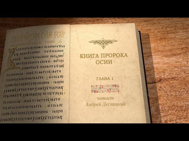 Пророк Осия. Глава 1. Профессор Андрей Десницкий