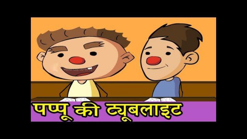 ट्यूबलाइट से स्कूल का नाम रोशन   Pappu aur Teacher Funny Comedy Videos in Hindi   Kids Entertainment