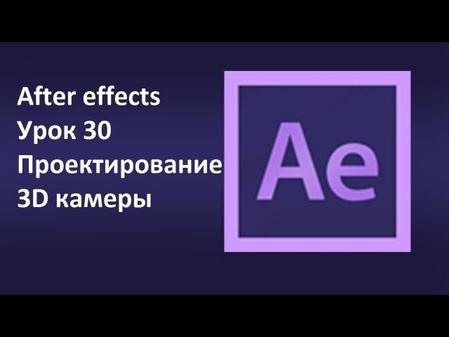 After effects урок 29 Проектирование 3D камеры