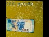 Голограмма 2000 и 200 руб купюр