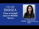 Уход за кожей лица от BIOSEA. Часть I