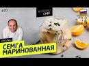 МАРИНОВАННАЯ СЕМГА 70 ORIGINAL (рыбка для любимых девочек) - рецепт Ильи Лазерсона