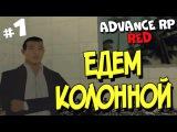 #1 ADVANCE RP RED  НЕУДАЧНЫЙ ДЕНЬ ЯПОНЦА  ЕДЕМ КОЛОННОЙ  GTA SAMP