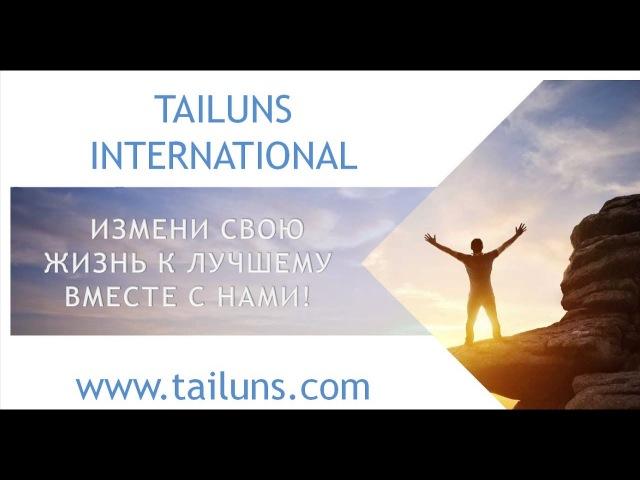 Борис Маркелов TAILUNS INTERNACIONAL, презентация, маркетинг, как привлечь партнеров