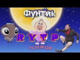 Фальшивый лунтик  RYTP