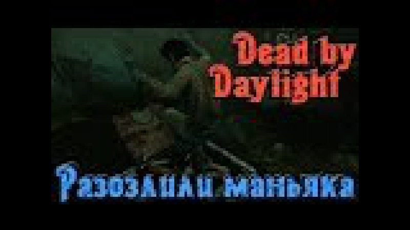 Dead by Daylight - РАЗДРАЗНИЛИ маньяка